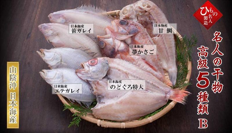 高級5種(のどぐろ特大入り)
