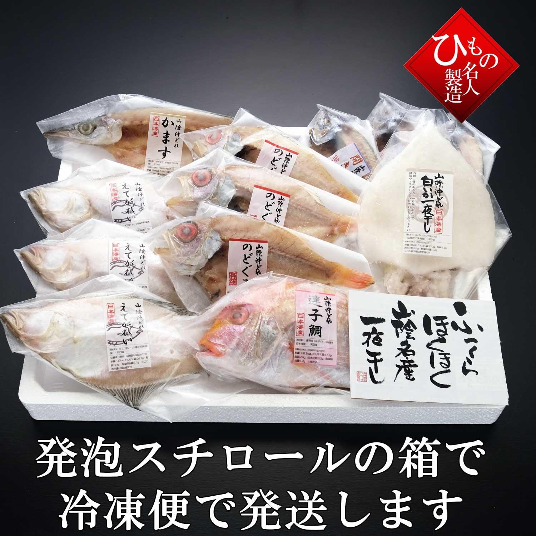 山陰沖 日本海産 名人の干物 祝-14尾