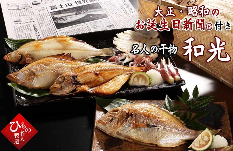 新聞セット-和光_ヘッダーイメージ