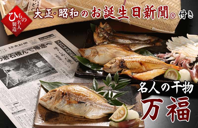 新聞セット-万福_ヘッダーイメージ