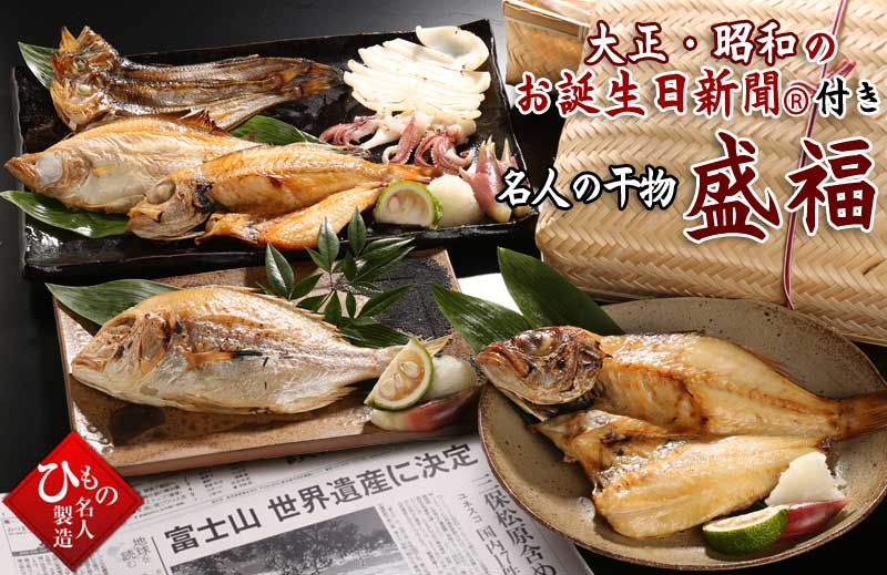 新聞セット-盛福_ヘッダーイメージ