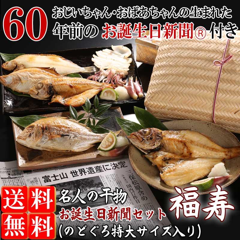 還暦祝い・お誕生日 名人の干物 お誕生日新聞セット-福寿