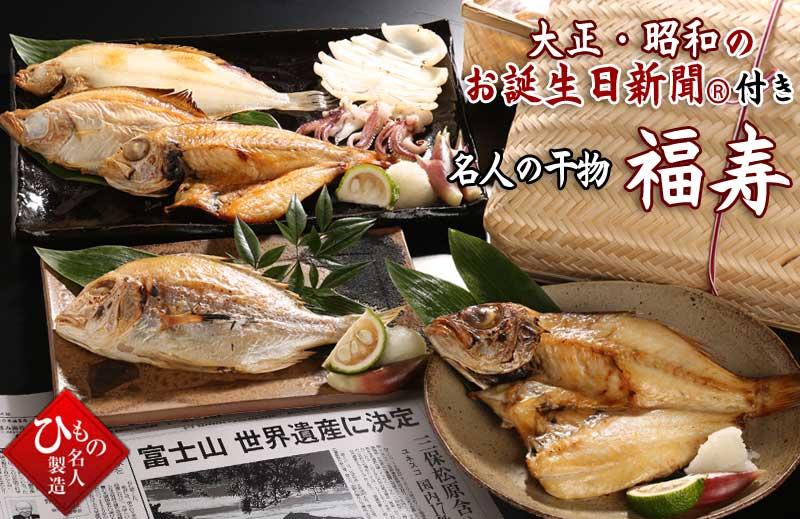 新聞セット-福寿_ヘッダーイメージ