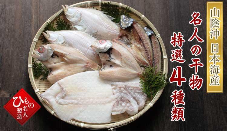 山陰沖 日本海産 名人の干物特選4類