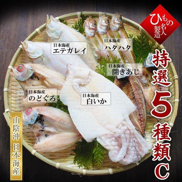 名人の干物 5種詰合-I 4980円