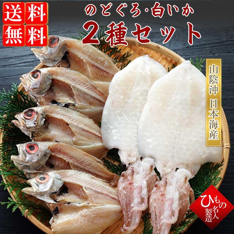 山陰沖 日本海産 のどぐろ・白いか2種詰め合わせ