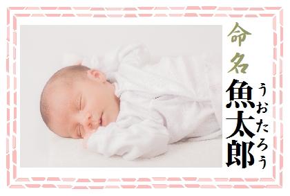 出産内祝い_命名メッセージカード