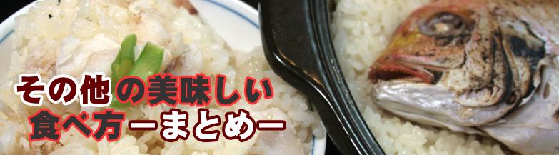 その他の美味しい干物の食べ方-まとめ-2