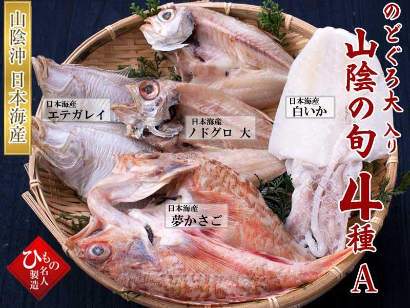 山陰沖 日本海産 旬の干物特選4種類