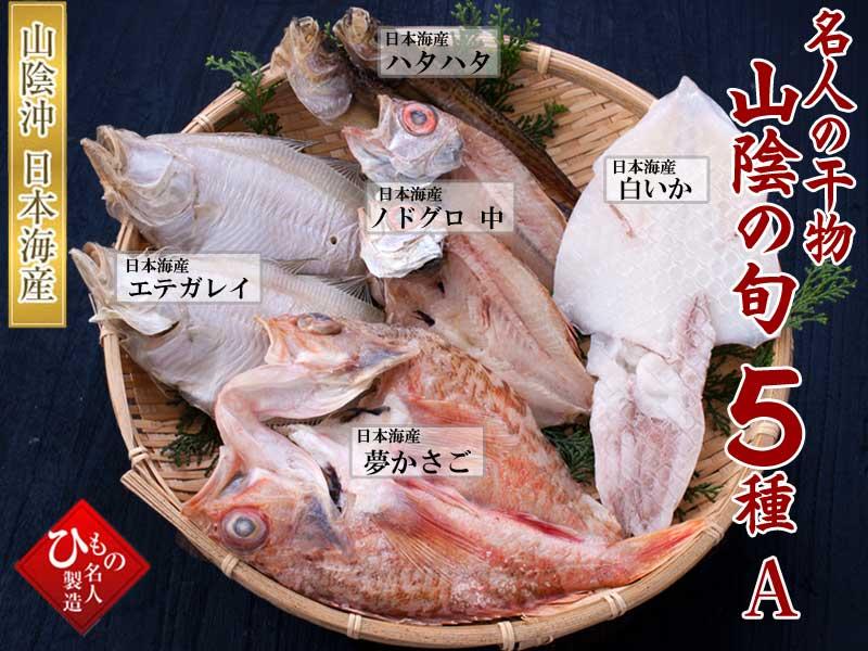 山陰沖 日本海産 旬の干物特選5種類