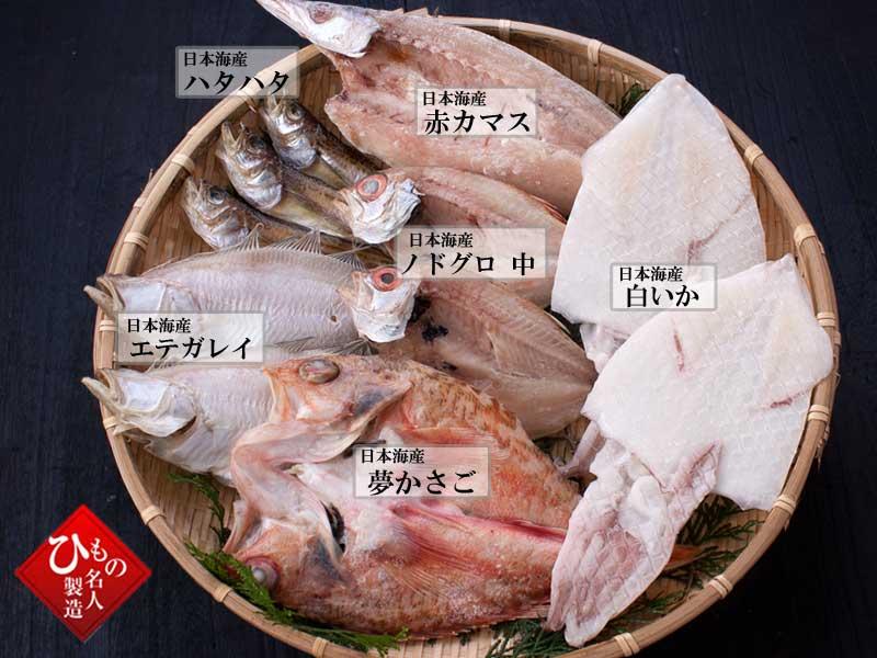 山陰沖 日本海産 旬の干物特選6種類