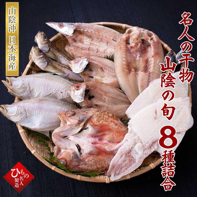 山陰沖 日本海産 旬の干物特選8種類