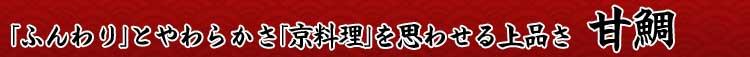 「ふんわり」とやわらかさ「京料理」を思わせる上品さ 甘鯛