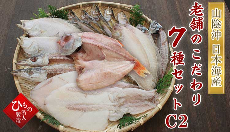 山陰沖 日本海産 老舗のこだわりセット7種C2
