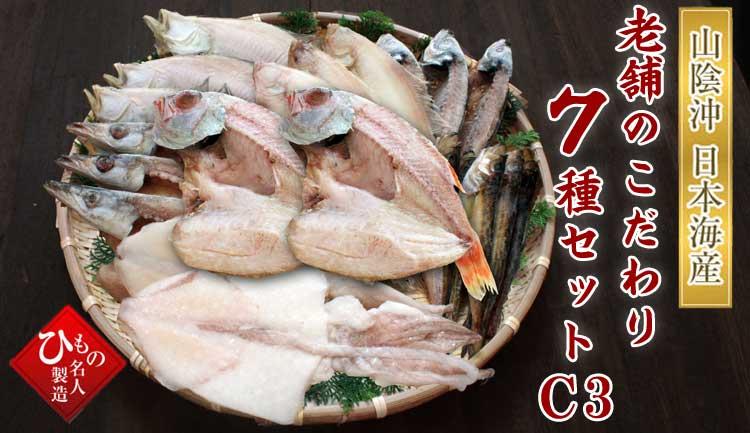 山陰沖 日本海産 老舗のこだわりセット7種C3