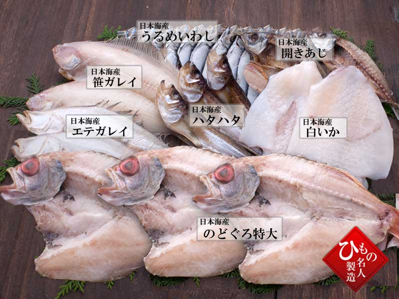 山陰沖 日本海産 老舗のこだわり7種セット-A