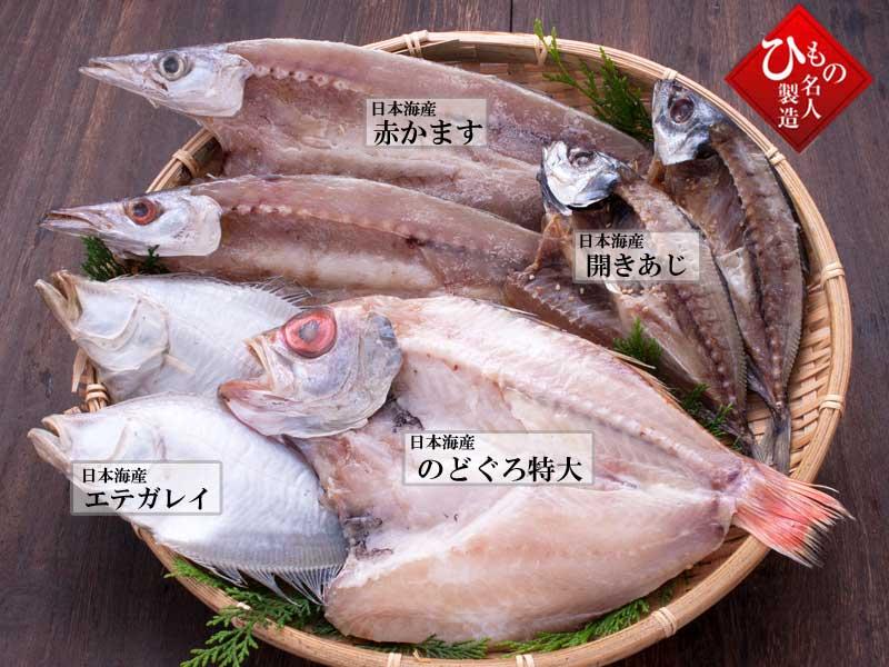 日本海産老舗のこだわりセット4種A