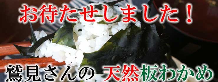 鳥取県大山町鷲見律子さんの天然板わかめ