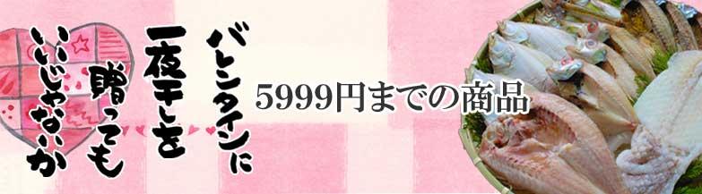 バレンタイン5999円の商品