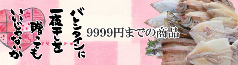 バレンタイン9999円の商品