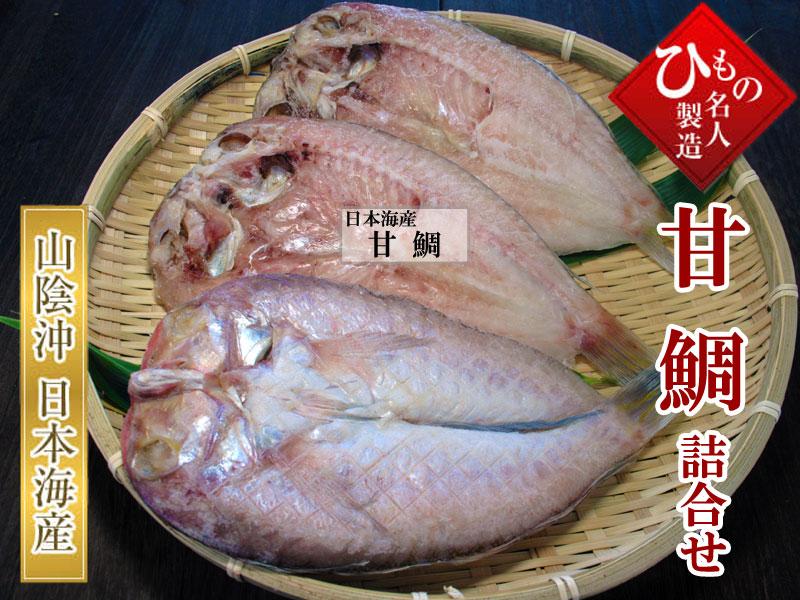 山陰沖 日本海産 甘鯛詰め合わせ-3尾