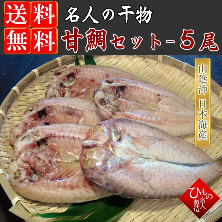 山陰沖 日本海産 甘鯛詰め合わせ-5尾