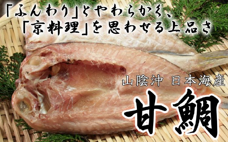 ふんわりと柔らかく、京料理を思わせる上品さ 山陰沖日本海産 甘鯛