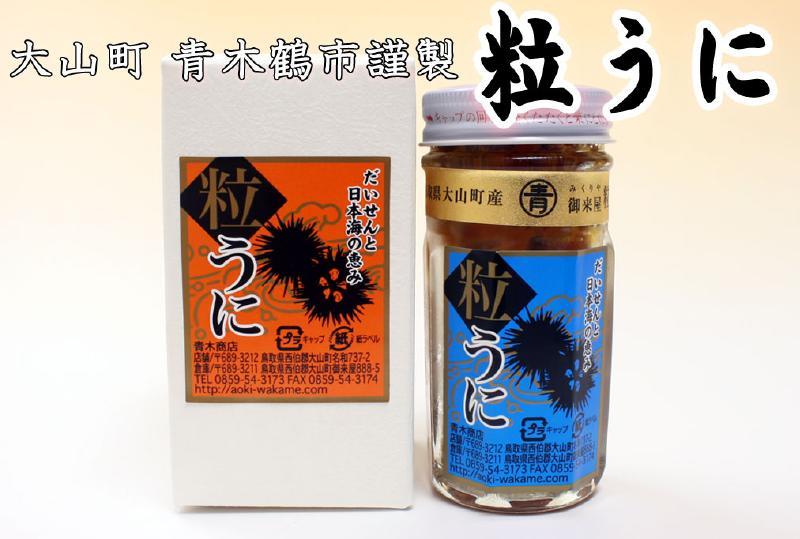 鳥取県大山町のベテラン職人が作る山陰の夏の味。鳥取県産 粒うに