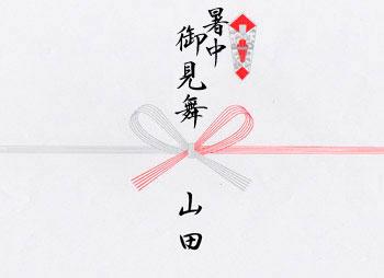 長寿・入学・合格のお祝い 熨斗