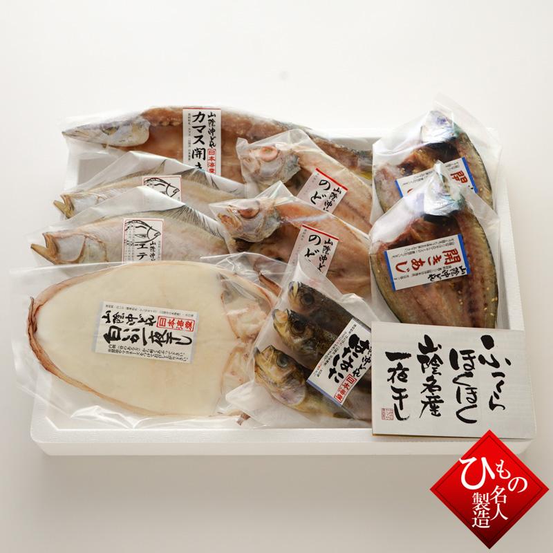 山陰沖 日本海産 名人の干物 6種A2