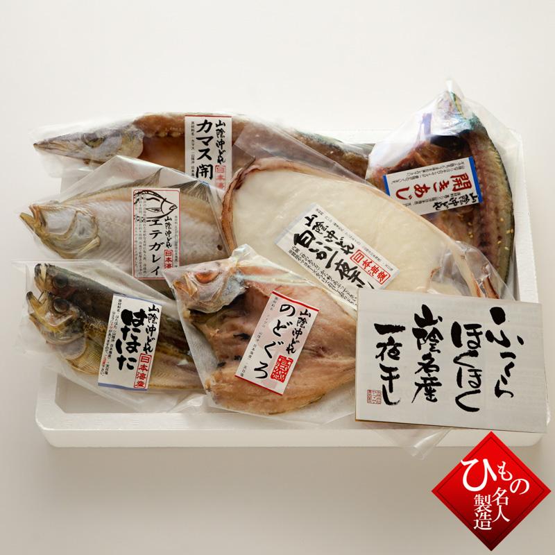 山陰沖 日本海産 名人の干物 6種A1