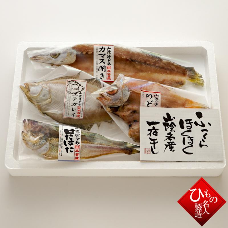 日本海産名人の干物特選4種詰め合わせ