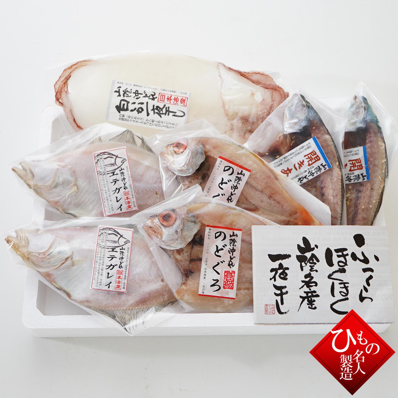 山陰沖 日本海産 名人の干物 6種A4