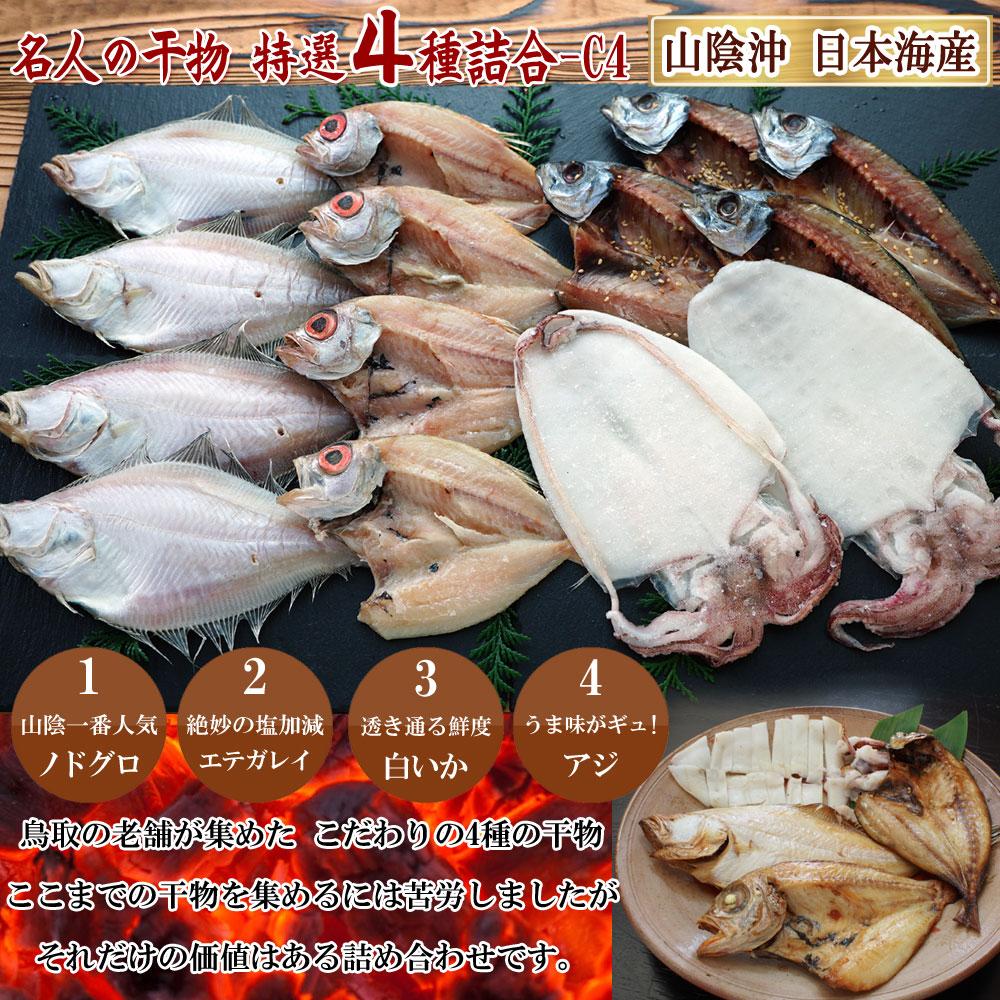 山陰沖 日本海産 名人の干物4種詰合-C4