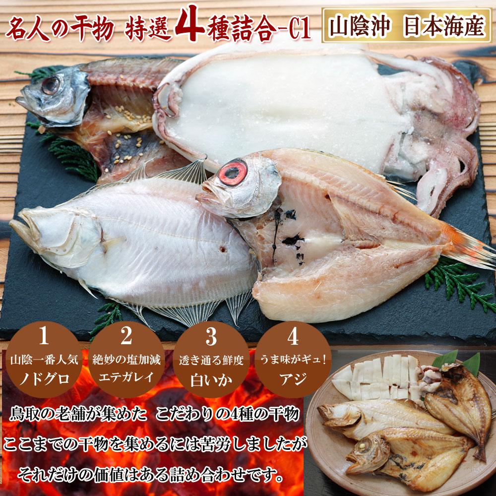 山陰沖 日本海産 名人の干物4種詰合-C1