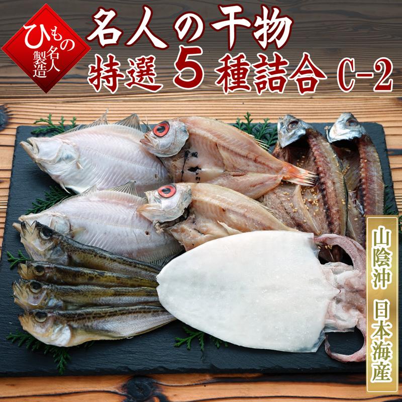 山陰沖 日本海産 名人の干物 5種C1