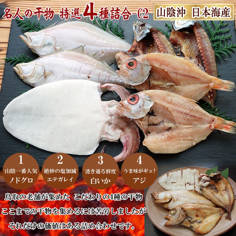 山陰沖 日本海産 名人の干物4種詰合-C2