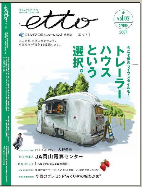 2007年5月エネルギアコミュニケーションズ様の季刊誌「etto(エット)」にて紹介されました。