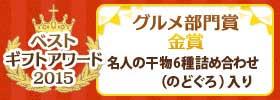 おとりよせネット ベストギフトアワード金賞アイコンバナー
