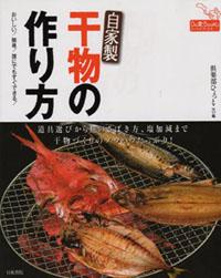 2006年10月日東書院「自家製 干物の作り方」にて紹介されました。