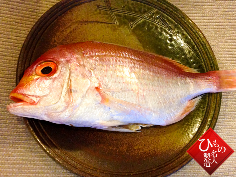 連子鯛-アルミ