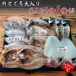 6種詰合-L3(のどぐろ・甘鯛)