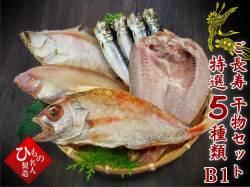 【敬老の日】ご長寿干物5種セットB