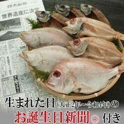 還暦祝い・お誕生日 名人の干物 お誕生日新聞セット-50A【送料無料】