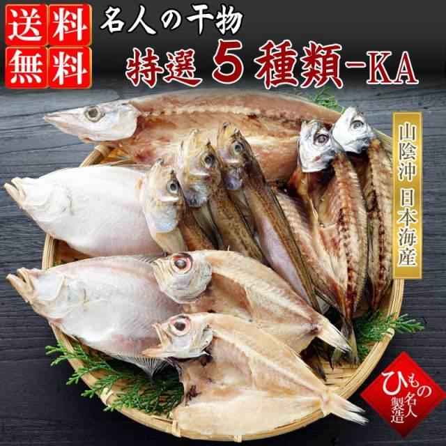 名人の干物 5種-KA