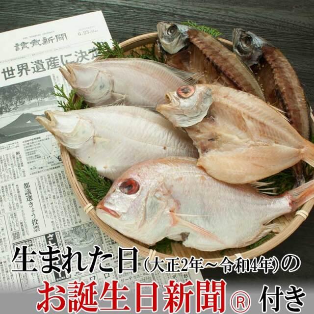名人の干物 お誕生日新聞セット-40A