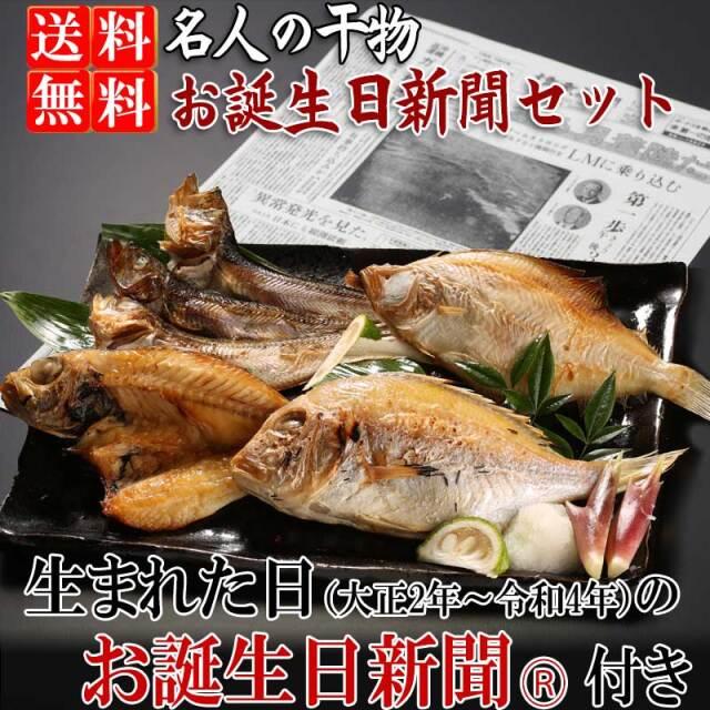 還暦祝い・お誕生日 名人の干物 お誕生日新聞セット-景福