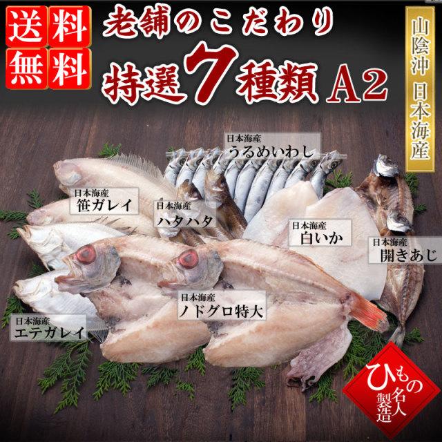 干物(ひもの)詰合 老舗のこだわり7種セット-A2【送料無料】※北海道・沖縄・東北は送料520円をお願いします