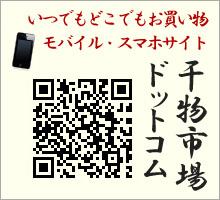 干物ドットコム携帯・スマホサイト