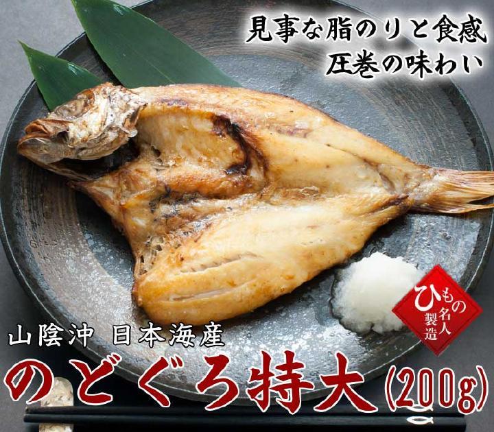 大きいのどぐろは脂の甘さが違うんです。山陰沖日本海産のどぐろ(200g)